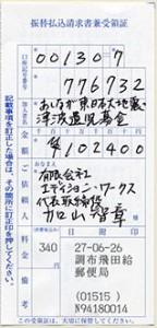 ashinaga150629