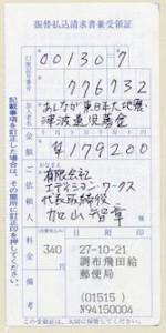 ashinaga151021