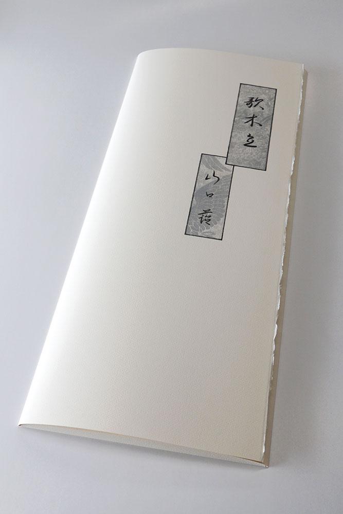 uta-kodachi-portfolio