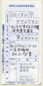 ashinaga160927