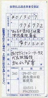 ashinaga170707