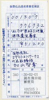 ashinaga180201