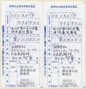 ashinaga180927