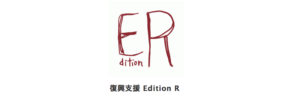 edition_r-title