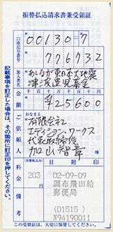 ashinaga200909